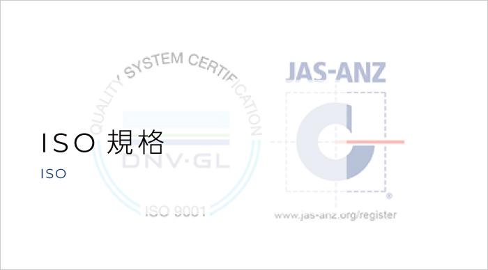 ISO規格